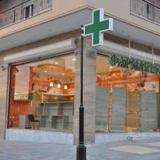 Σταυρός Φαρμακείου