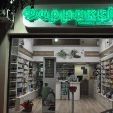 Ταμπέλα Φαρμακείου