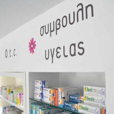 ΦΑΡΜΑΚΕΙΟΥ 1 230x230 - Σχεδιασμός – Μελέτη – Κατασκευή Φαρμακείου στην Καλαμαριά